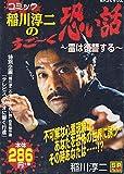 コミック稲川淳二のすご~く恐い話 霊は復讐する (SP Pocket)