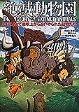 絶滅動物園―ヒトによって地球上から追いやられた動物たち