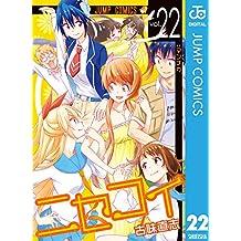 ニセコイ 22 (ジャンプコミックスDIGITAL)