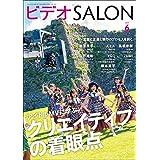 ビデオ SALON (サロン) 2019年 6月号 [雑誌]