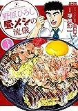 野原ひろし昼メシの流儀(3) (アクションコミックス)