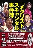 「メダリスト」スキャンダル事件簿 (宝島SUGOI文庫) 画像