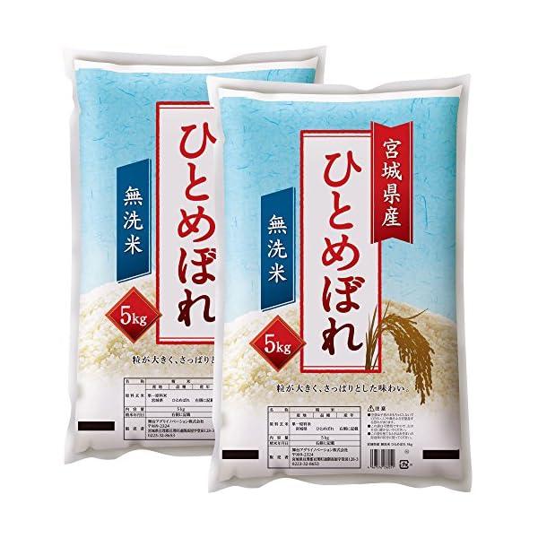 【精米】無洗米 宮城県産 ひとめぼれ 10kg(...の商品画像