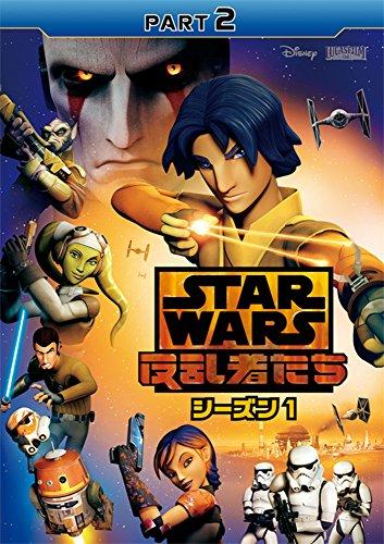 『スター・ウォーズ 反乱者たち シーズン1 PART2 [DVD]』のトップ画像