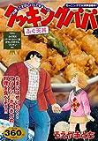 クッキングパパ ふぐ天丼 (講談社プラチナコミックス)