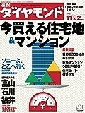 週刊ダイヤモンド 2003年11/22号 [雑誌]