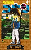 名探偵コナン (41) (少年サンデーコミックス)