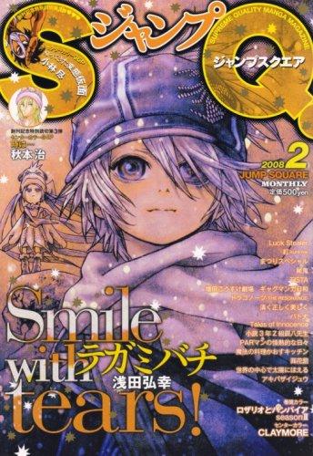 ジャンプ SQ. (スクエア) 2008年 02月号 [雑誌]の詳細を見る