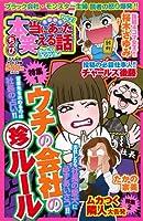 ちび本当にあった笑える話ガールズコレクション 27 (ぶんか社コミックス)