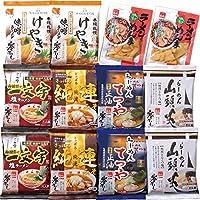 北海道 人気ラーメン店 食べ比べ ギフト (5種 10個入り)
