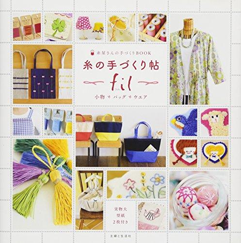 糸の手づくり帖fil 小物 バッグ ウエア (糸屋さんの手づくりBOOK)