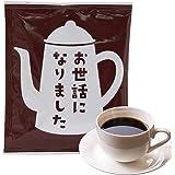 メッセージコーヒー「お世話になりました」ドリップバッグ ×20袋 大容量お得パック ギフトに