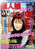 素人娘まるかじりナンパ塾 1998年1月号