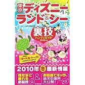 東京ディズニーランド&シー 裏技ハンディガイド2010年版