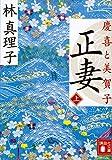 正妻 慶喜と美賀子(上) (講談社文庫)