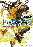 円環少女 2煉獄の虚神(上)<円環少女> (角川スニーカー文庫)