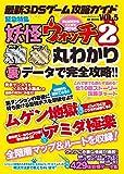 最新3DSゲーム攻略ガイド VOL.5 (ハッピーライフシリーズ)