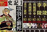 【Amazon.co.jp 限定】史記 全6巻セット