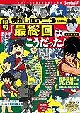 昭和 懐かしのアニメ 最終回はこうだった