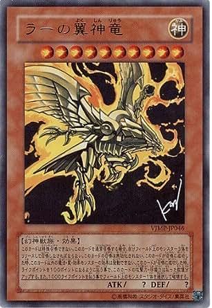【遊戯王】ラーの翼神竜 VJMP-JP046(ウルトラレア仕様/神のカード)