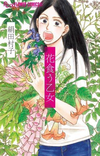 花食う乙女 (フラワーコミックスアルファ)の詳細を見る