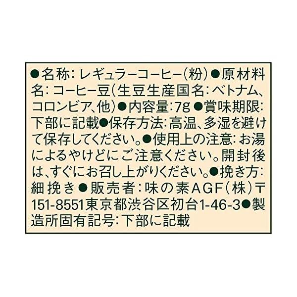 AGF ブレンディ レギュラーコーヒー ドリッ...の紹介画像6
