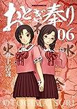 おとぎ奉り《新装版》 6巻 (バンチコミックス)