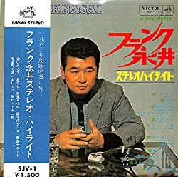 ステレオ・ハイライト[フランク永井][LP盤]