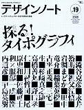 デザインノート no.19―デザインのメイキングマガジン トップアートディレクターの文字表現の美技探る!タイポグラフィ (SEIBUNDO Mook)