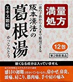 阪本漢法の葛根湯エキス顆粒 12包