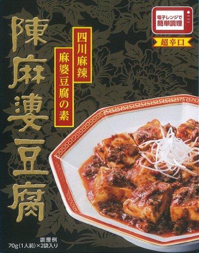 ヤマムロ 成都陳麻婆 陳麻婆豆腐 <レンジタイプ> 70g×2袋