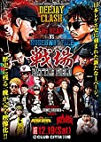 """DEEJAY CLASH""""戦場~Battle Field~""""(NG HEAD vs RUDEBWOY FACE)& More Artists and Sounds [DVD]"""