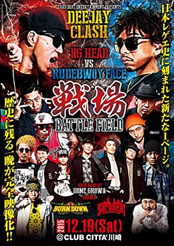 "DEEJAY CLASH""戦場~Battle Field~""(NG HEAD vs RUDEBWOY FACE)& More Artists and Sounds [DVD]"