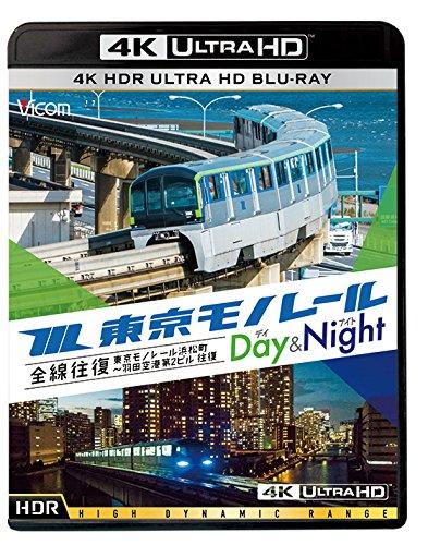 東京モノレール 全線往復 ≪デイ&ナイト≫ 【4K・HDR】 Ultra HD ブルーレイ [Blu-ray]