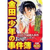 金田一少年の事件簿 首吊り学園殺人事件 (プラチナコミックス)