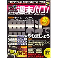 オトナの週末パソコン 2008年 04月号 [雑誌]