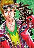 土竜(モグラ)の唄 (61) (ヤングサンデーコミックス)