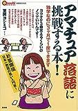 アマチュア落語に挑戦する本! (言視BOOKS)