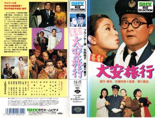 喜劇・大安旅行 [VHS] -