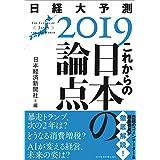 これからの日本の論点 日経大予測2019