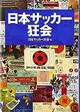 日本サッカー狂会