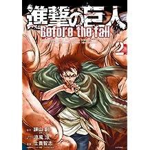 進撃の巨人 Before the fall(2) (シリウスコミックス)
