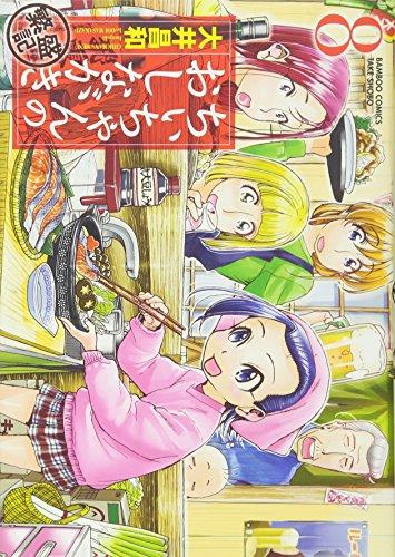 ちぃちゃんのおしながき 繁盛記 8 (バンブーコミックス)の詳細を見る