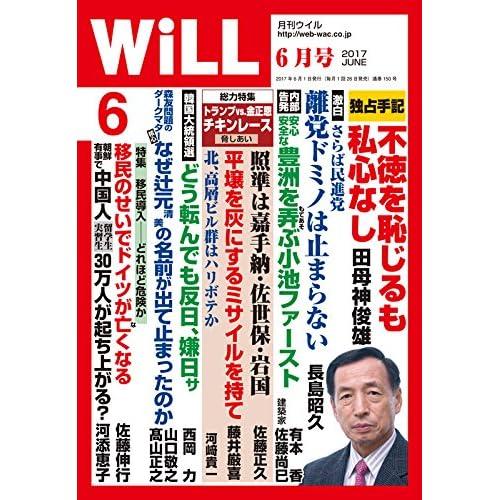 月刊WiLL (ウィル) 2017年 6月号