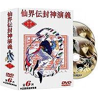 仙界伝 封神演義 DVD-BOX 全編セット