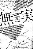 無実 (ハヤカワ・ミステリ文庫)