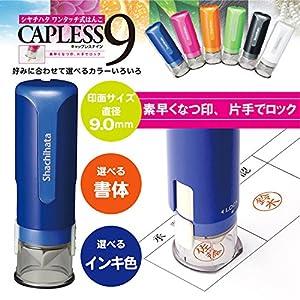 シャチハタ 印鑑 ハンコ キャップレス9N メールオーダー式 XL-CLN1/MO ブルー