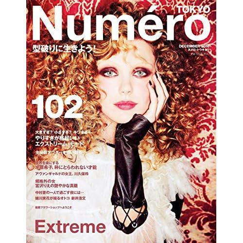 Numero TOKYO(ヌメロ・トウキョウ) 2016 年12 月号