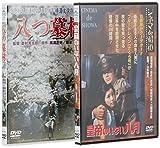 松竹名作ツインパック「八つ墓村」「皇帝のいない八月」[DVD]