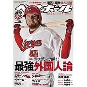 週刊ベースボール 2017年 5/29 号 [雑誌]